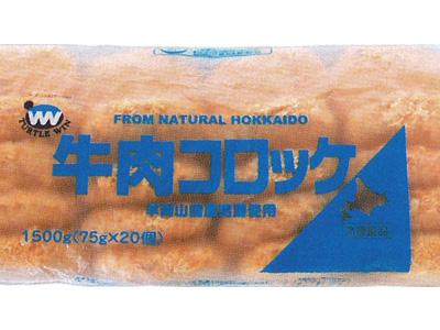 <冷凍>TW印 牛肉コロッケ 羊蹄山麓産(75g×20入)