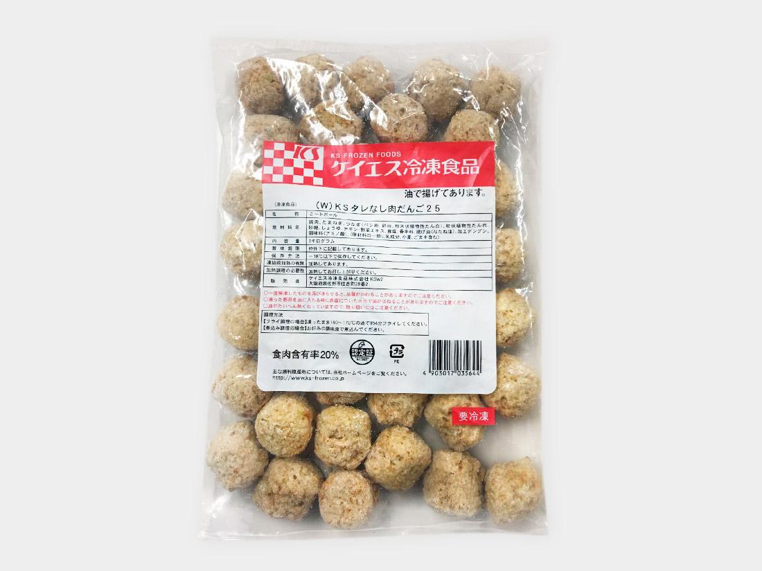 冷凍 三菱食品 KSタレなし肉だんご25 1kg(40個)