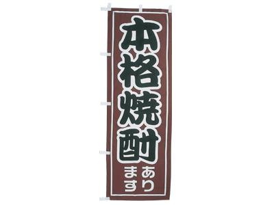 のぼり本格焼酎