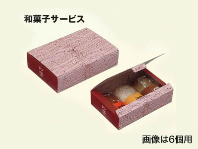 和菓子サービス4個