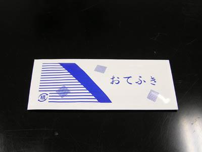 お手拭No.105