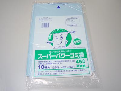 スーパーパワーゴミ袋 45L(半透明青)10枚入