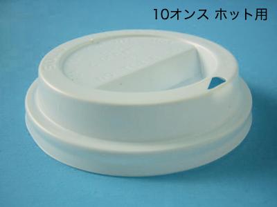 TL31R(10オンスホット用)