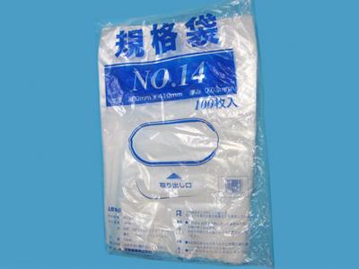 規格袋No.14(100枚入)