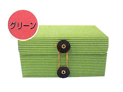 マルチBOXカラー(S) グリーン