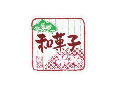 シール 和菓子 No.350
