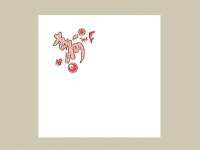 不織布風呂敷 寿 白 900×900