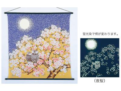 ちりめん友禅 タペストリーふろしき(蛍光染) 桜にふくろう