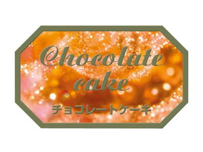 ジュエルシールE(チョコレートケーキ)