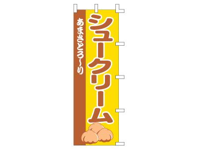 のぼり シュークリーム