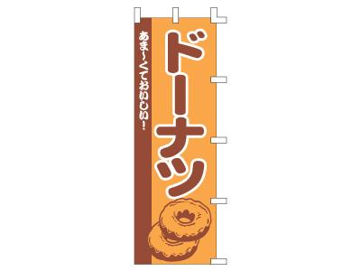 のぼり ドーナツ
