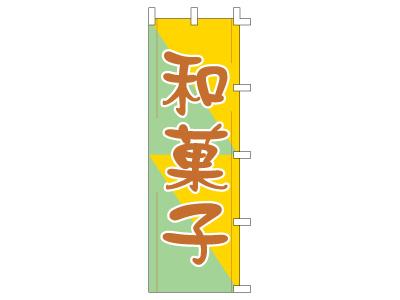 のぼり 和菓子