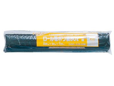 ロール巻ポリ袋 20-90 黒