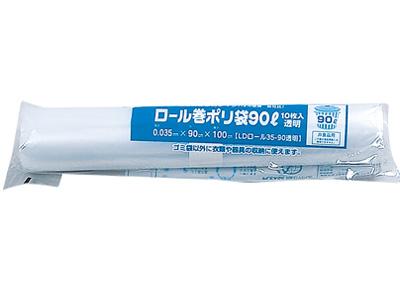ロール巻ポリ袋 35-90 透明