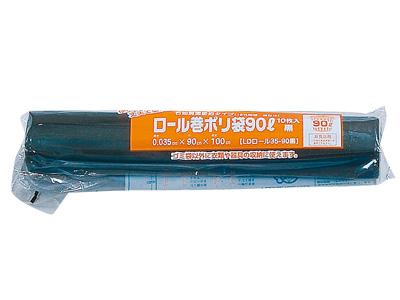 ロール巻ポリ袋 35-90 黒
