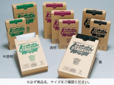 ダスBOX 45-90 黒(100枚入)