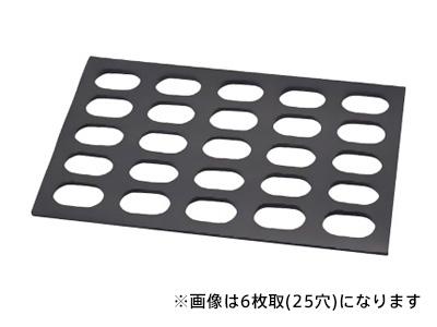 ゴム製 小判ダコワーズ 8枚取用(20穴)