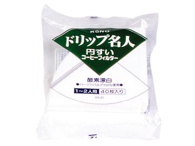 ドリップ名人円すいフィルターKS-20(2人用)40枚