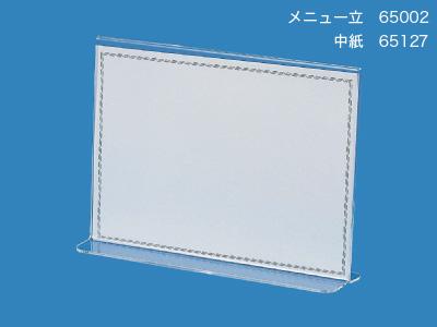メタクリルメニュー立て用カード M