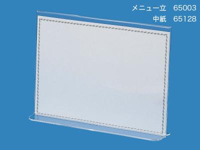 メタクリルメニュー立て用カード L