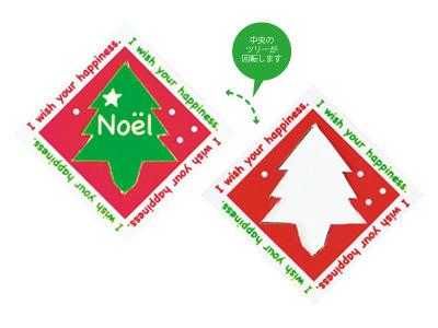 ピック クリスマスツリー回転