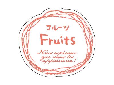 シール ナチュラルフレーバー フルーツ