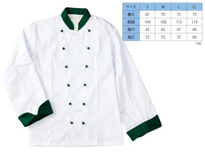 長袖コックコート 6-725 (白/ボトルグリーン)(男女兼用)S