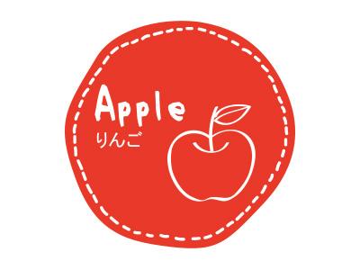 テイスティシール りんご