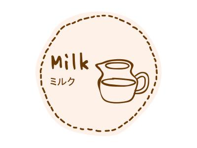 テイスティシール ミルク