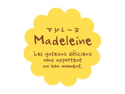 フレーバーシールナチュラル花形 マドレーヌ