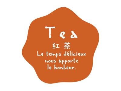 フレーバーシールナチュラル変形 紅茶