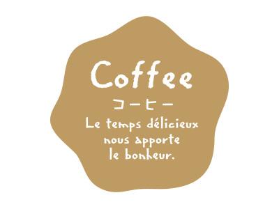 フレーバーシールナチュラル変形 コーヒー