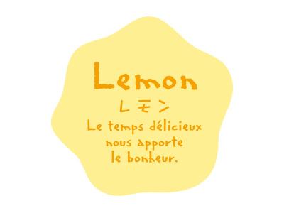 フレーバーシールナチュラル変形 レモン
