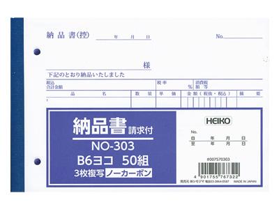 H伝票 NO-303 納品書 B6ヨコ3枚NC