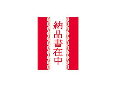 デリバリーシール A(48片入)