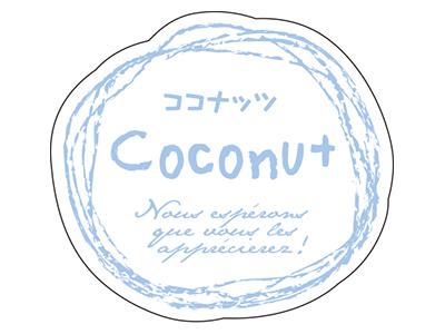 シール ナチュラルフレーバー ココナッツ