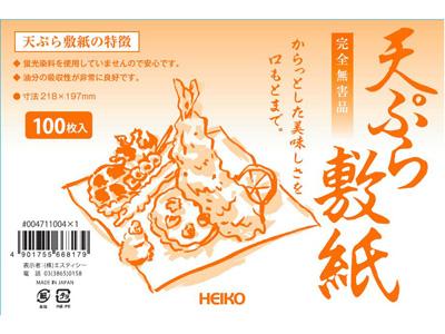 天ぷら敷紙 100P