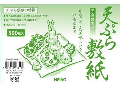 天ぷら敷紙 500P