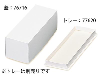 ON 6寸ロール 白ム地 1本用(トレーなし)