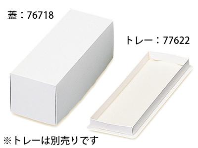 ON 8寸ロール 白ム地 1本用(トレーなし)