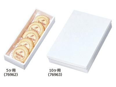 マドレーヌ 白ム地 10ヶ用(トレーなし)