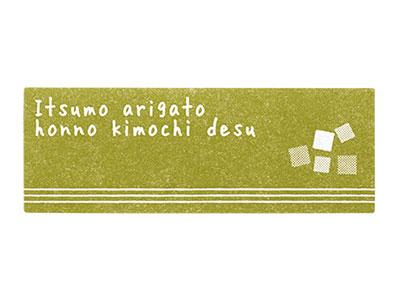シール WS/いろどり まっちゃ(72枚入)