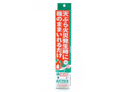 FT-02 天ぷら火災用消化用具