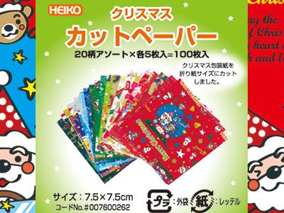 15 クリスマスカットペーパー 7.5cm角(20柄×各5枚入)