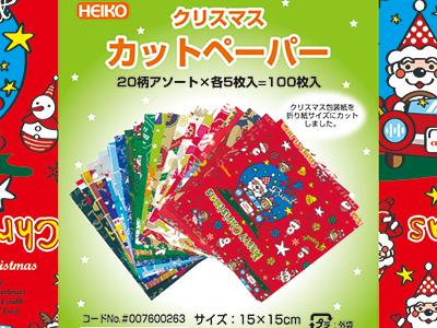15 クリスマスカットペーパー 15cm角(20柄×各5枚入)