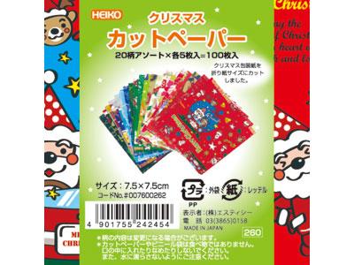16 クリスマスカットペーパー 7.5cm角(20柄×各5枚入)