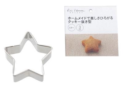 KHS クッキー抜型 スター(30mm)