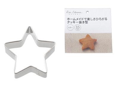 KHS クッキー抜型 スター(35mm)
