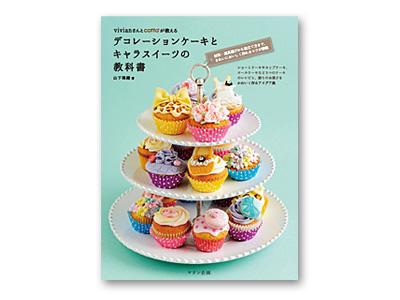 デコレーションケーキとキャラスイーツの教科書(書籍)