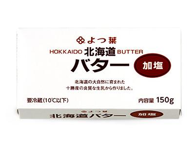 《冷蔵》北海道よつ葉バター 加塩 150g